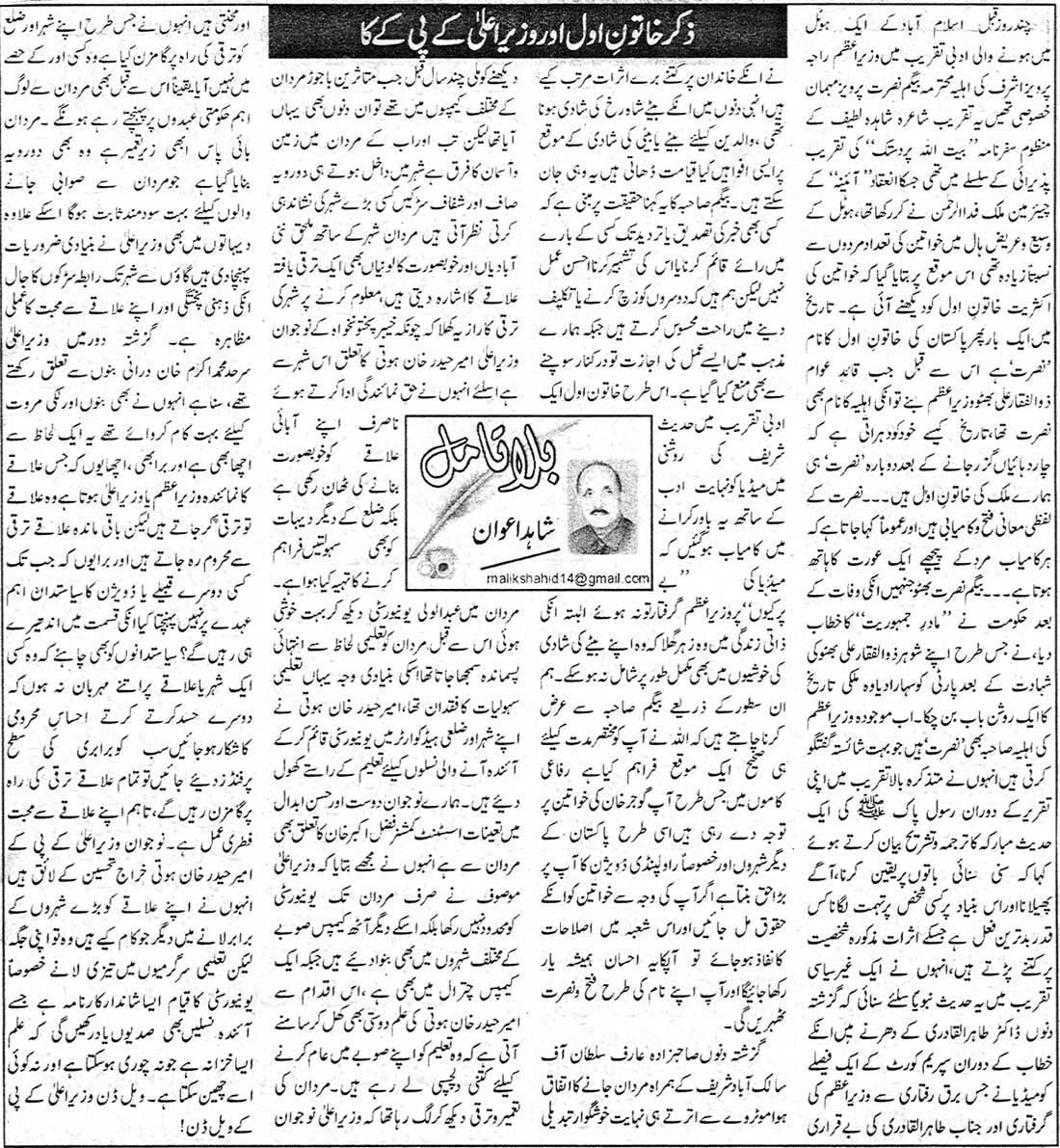 Minhaj-ul-Quran  Print Media CoverageDaily Ausaf - Shahid Awan