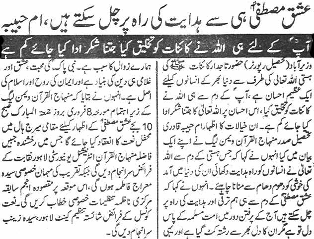 Minhaj-ul-Quran  Print Media CoverageDaily Kainaat Islamabad