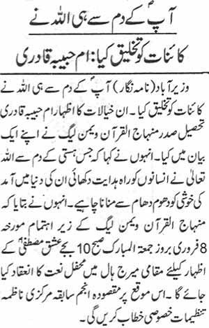 Minhaj-ul-Quran  Print Media CoverageDaily Dunya Gujranwala