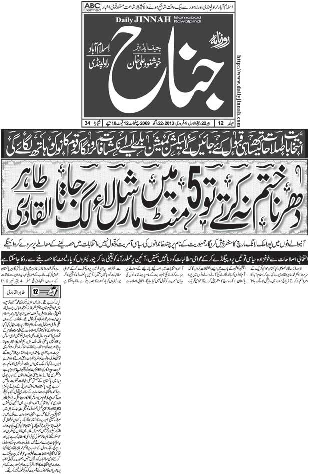 Minhaj-ul-Quran  Print Media CoverageDaily Jinnah Home