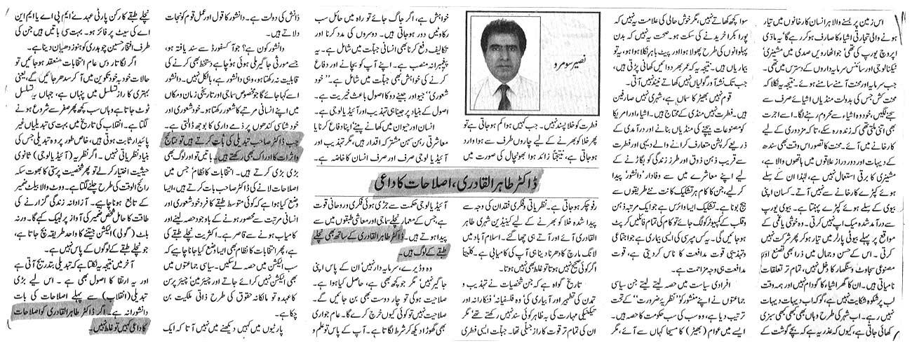 Minhaj-ul-Quran  Print Media CoverageJahan-e-pakistan
