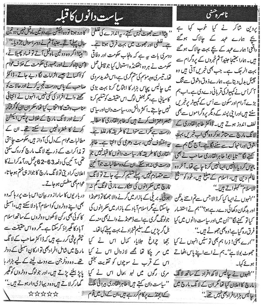 Minhaj-ul-Quran  Print Media CoverageDaily Insaaf