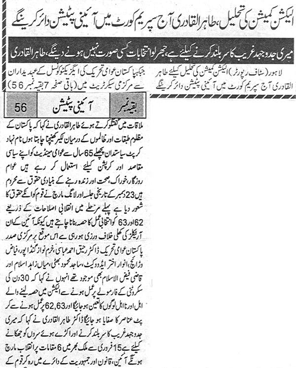 Mustafavi Student Movement Print Media Coverage Daily Mashriq