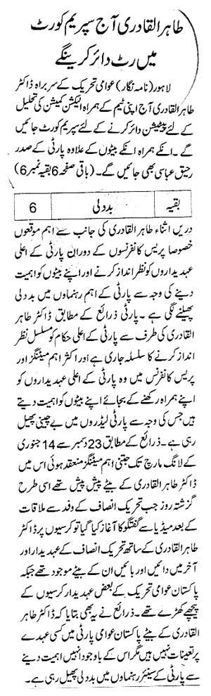 Minhaj-ul-Quran  Print Media CoverageDaily Jahan-e-pakistan