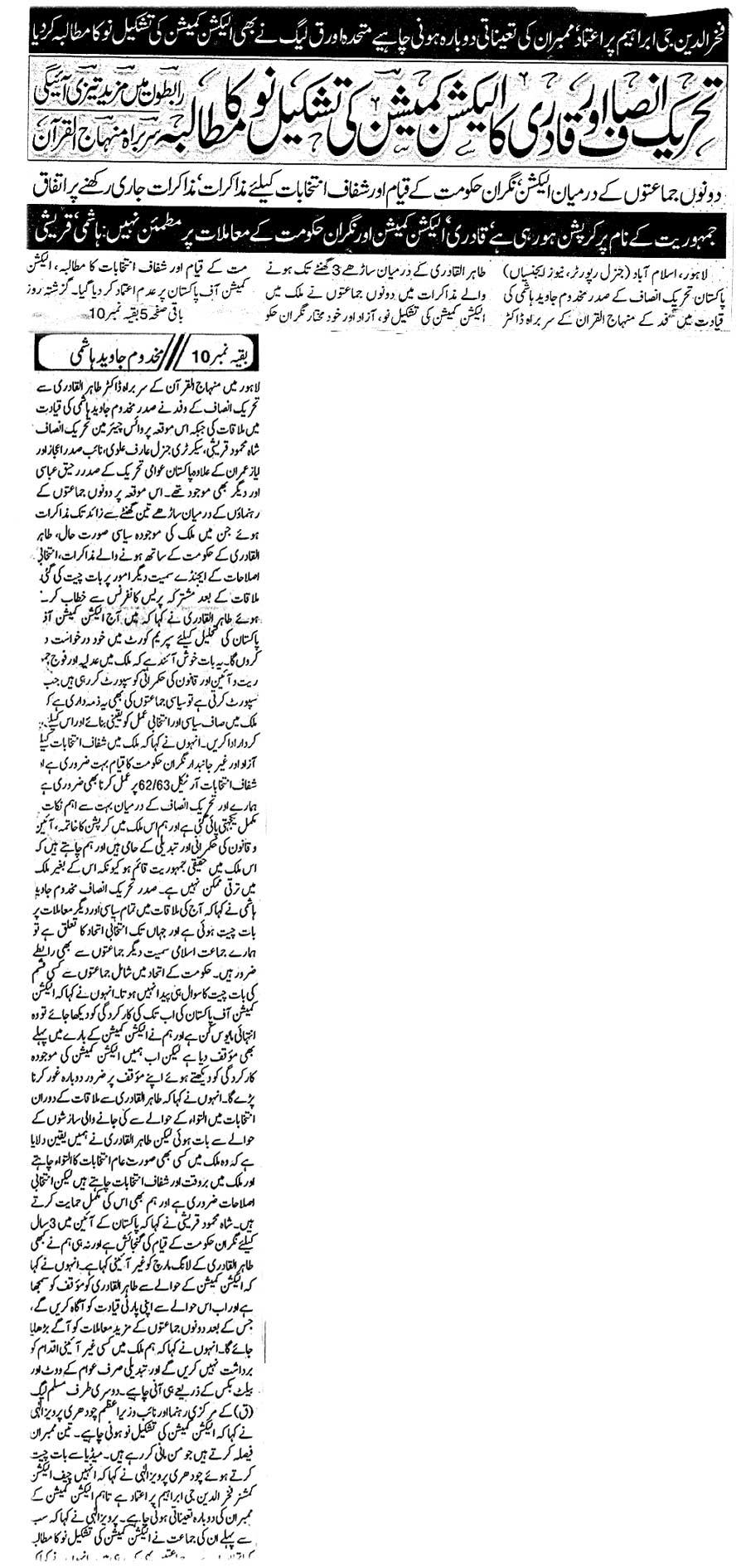 Mustafavi Student Movement Print Media Coverage Daily Khabreen