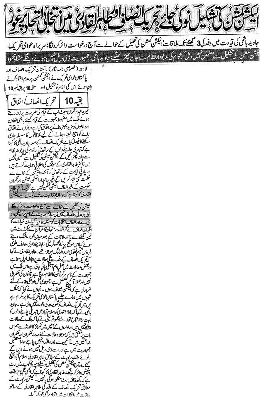 Minhaj-ul-Quran  Print Media CoverageDaily Nawa-e-waqt