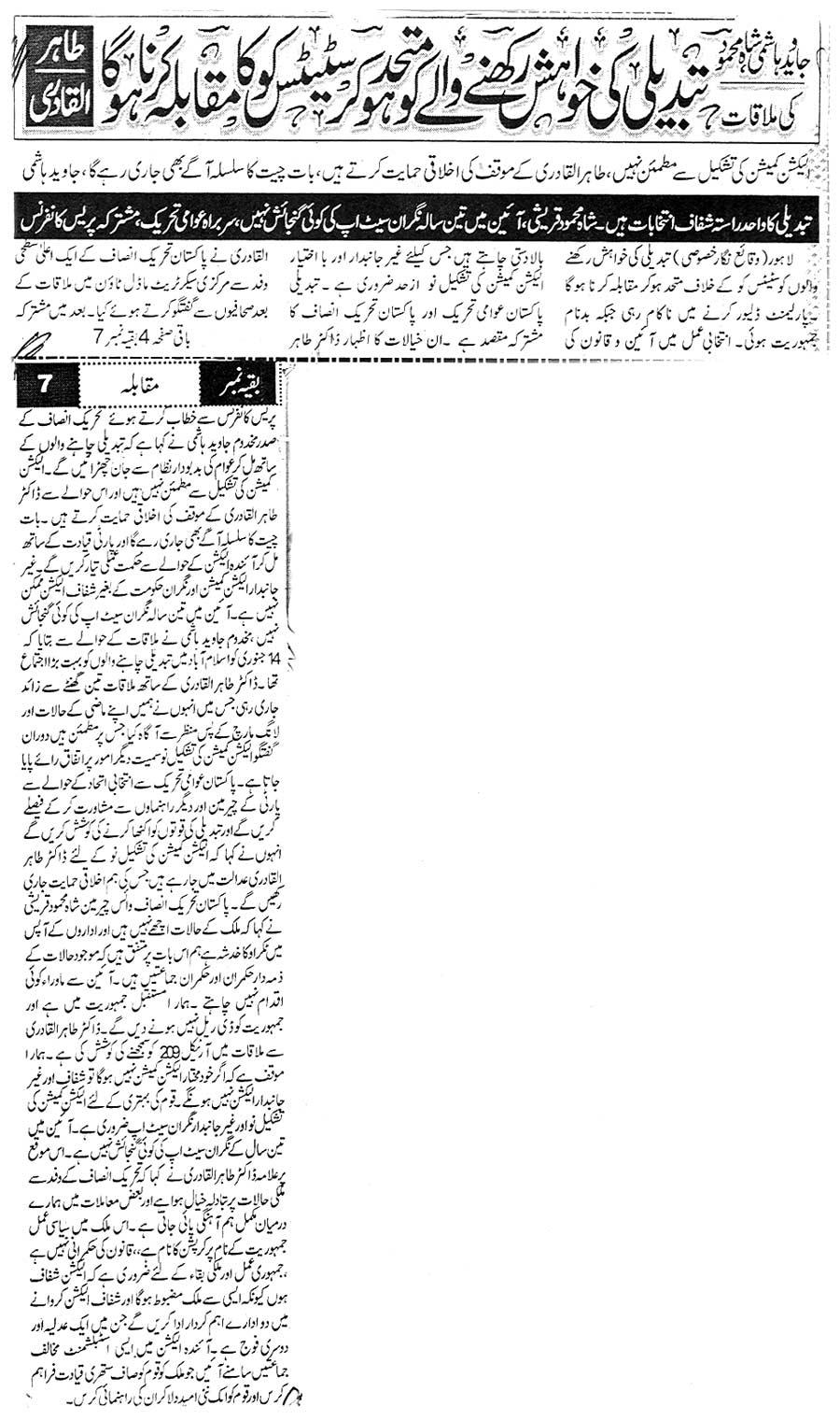 Mustafavi Student Movement Print Media Coverage Daily Osaaf