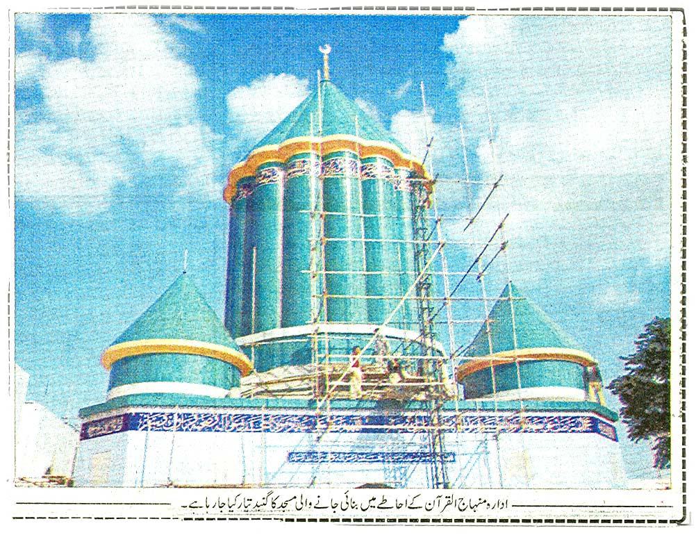 Minhaj-ul-Quran  Print Media CoverageDaily Osaaf
