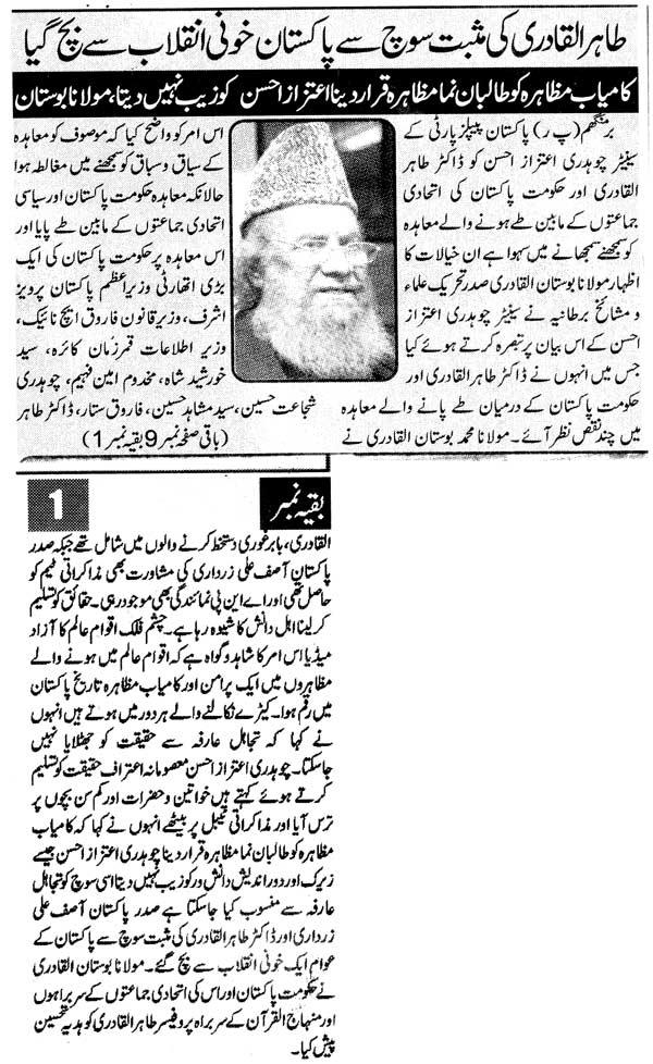 Minhaj-ul-Quran  Print Media CoverageDaily Osaf