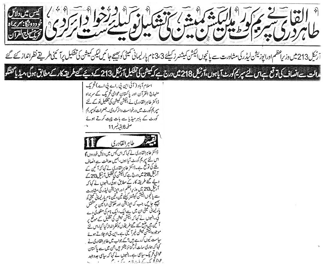 Minhaj-ul-Quran  Print Media CoverageDaily As-sharq