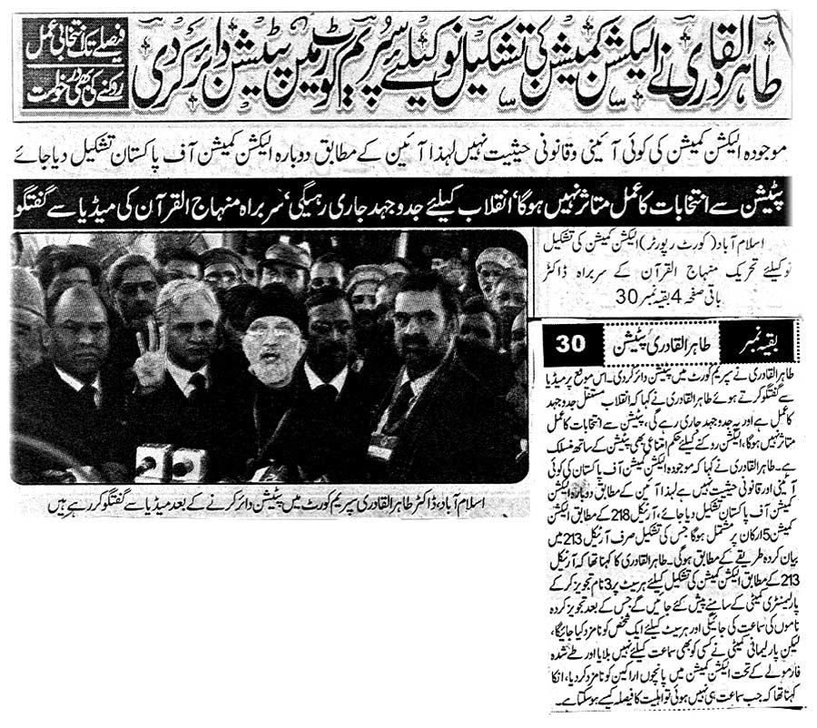 Print Media Coverage Daily Ausaf