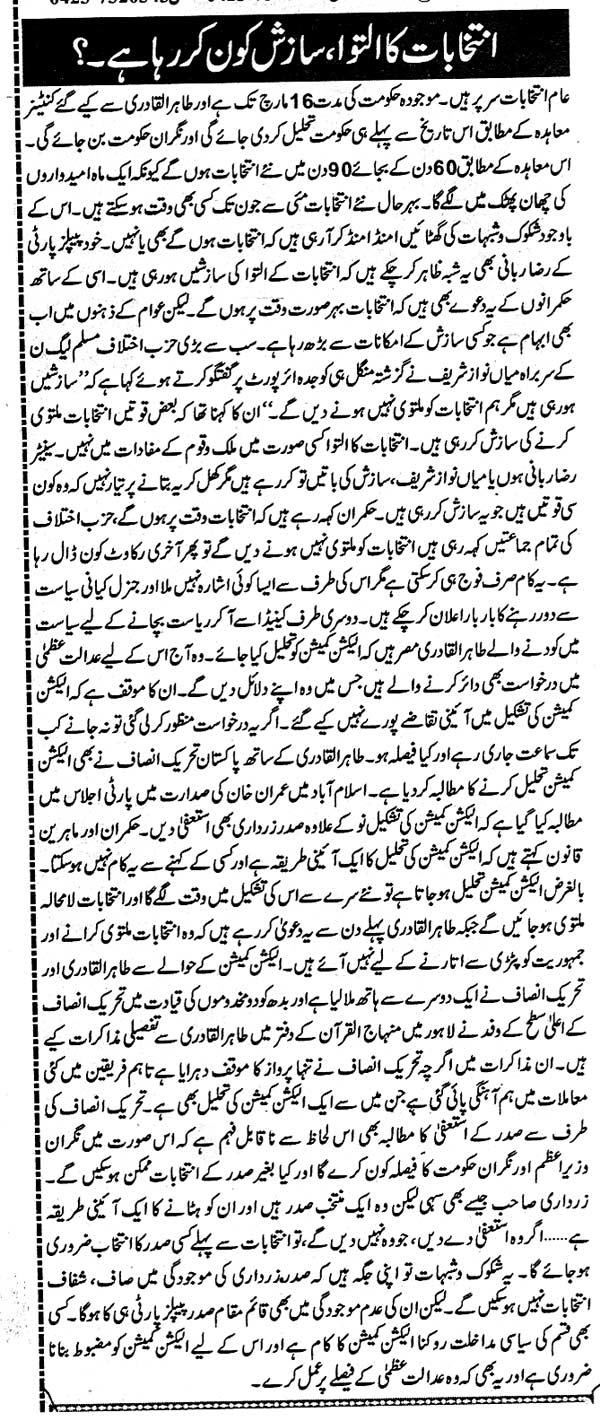 Print Media Coverage Daily Insaaf