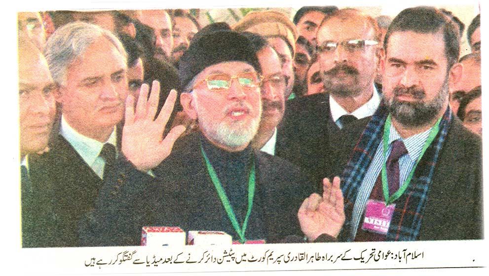 Print Media Coverage Daily Jahan-e-Pakistan