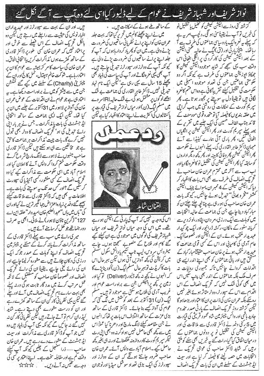 Print Media Coverage Daily Khabreen