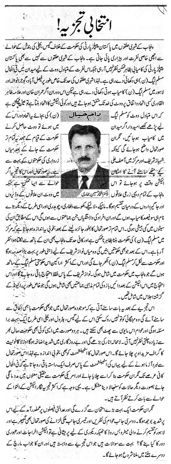 Print Media Coverage Daily Waqt