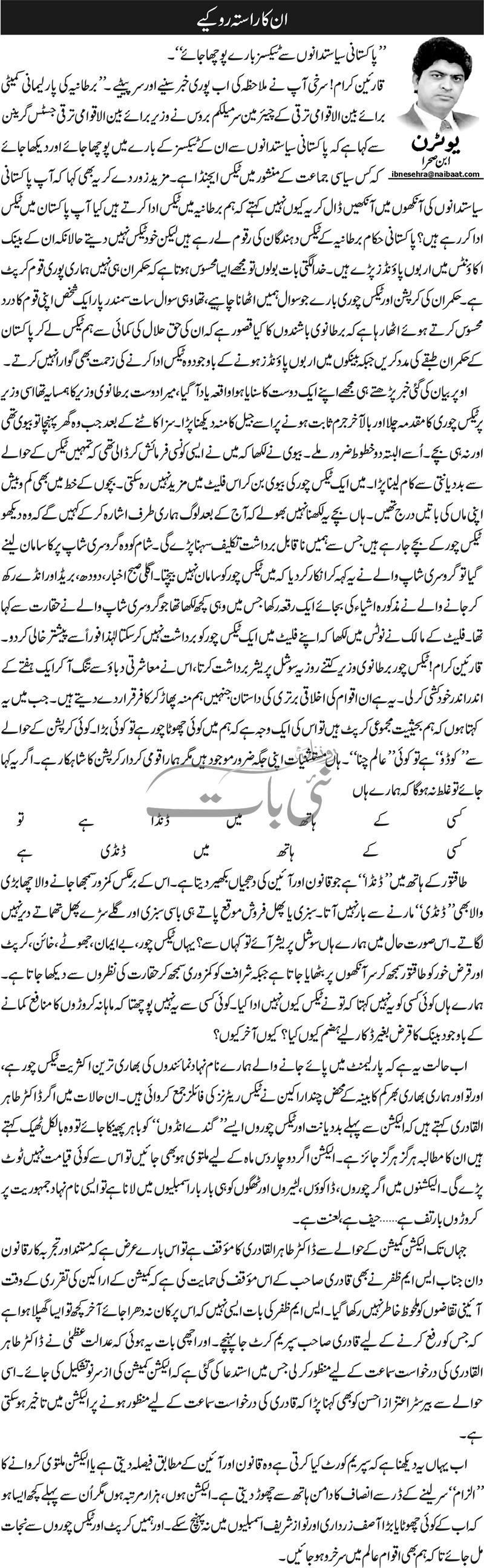 Minhaj-ul-Quran  Print Media CoverageDaily Nai Baat - Ibn e Sehra