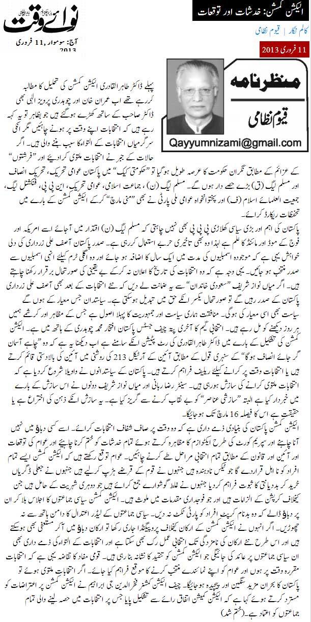 Minhaj-ul-Quran  Print Media CoverageDaily Nawa i Waqt - Qayyum Nizami