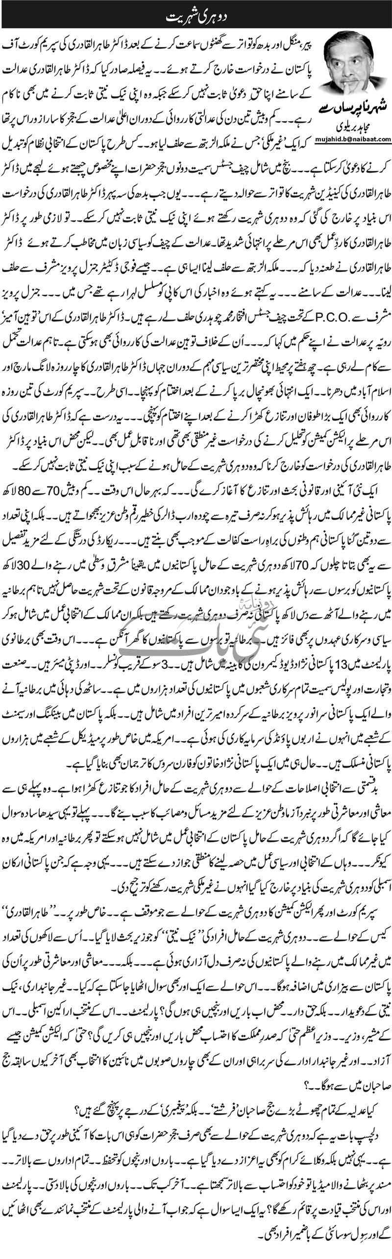Pakistan Awami Tehreek  Print Media Coverage Daily Nai Baat - Mujahid Barelvi