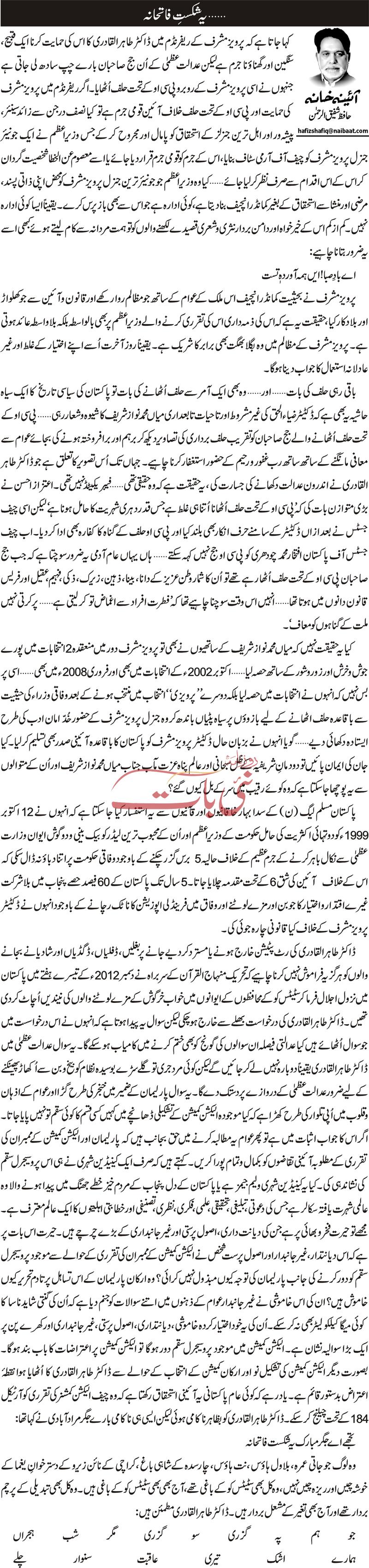 Minhaj-ul-Quran  Print Media CoverageDaily Nai Baat - Hafiz Shafiq ur Rehman