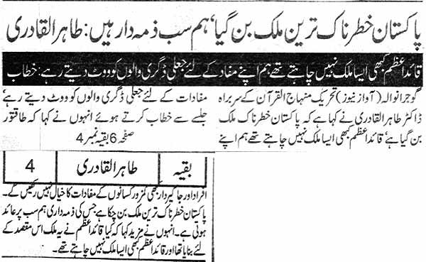 Minhaj-ul-Quran  Print Media CoverageDaily Aawaz