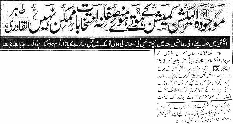 Pakistan Awami Tehreek  Print Media Coverage Daily Asas