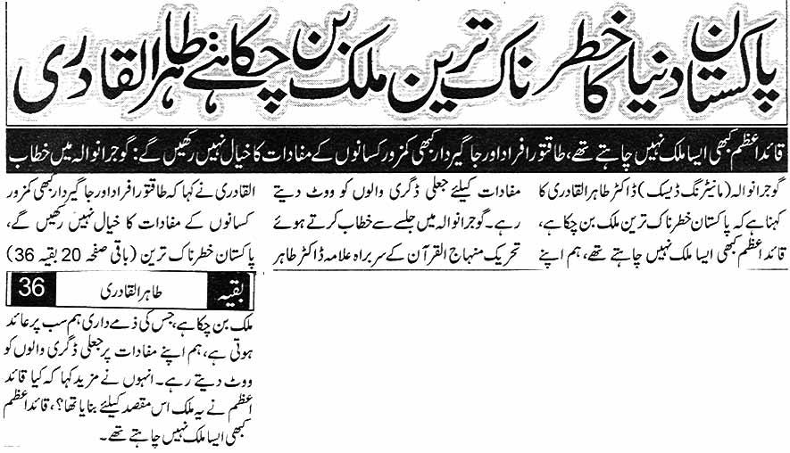 Pakistan Awami Tehreek  Print Media Coverage Daily C42