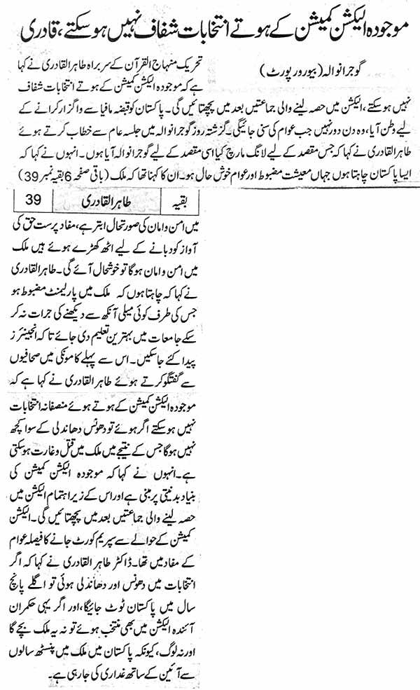 Minhaj-ul-Quran  Print Media CoverageDaily Jahan e Pakistan