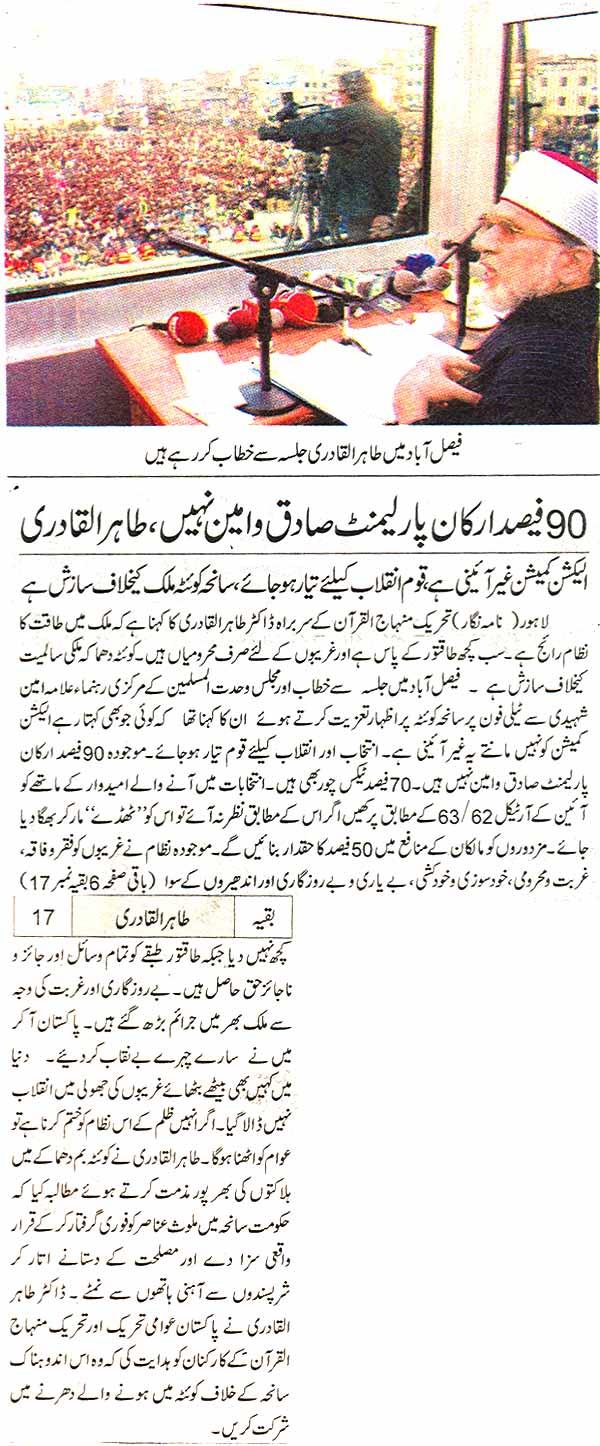Minhaj-ul-Quran  Print Media CoverageDaily Jahan-i-pakistan