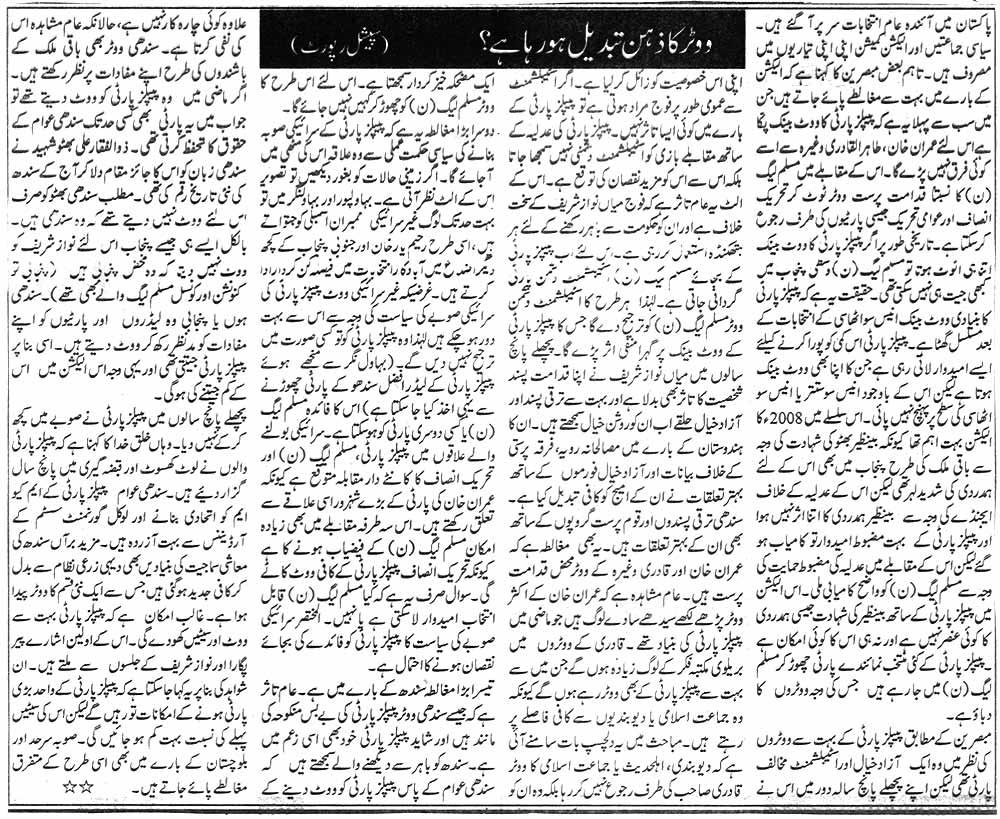 Minhaj-ul-Quran  Print Media CoverageDaily Insaf
