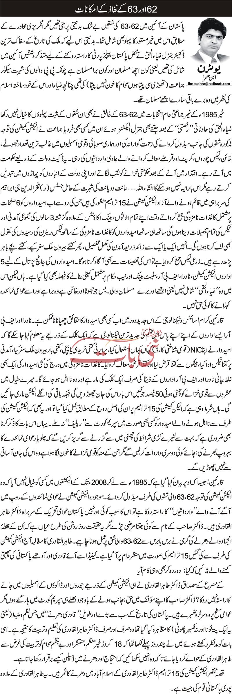 Print Media Coverage Daily Nai Baat - Ibn e Sehra
