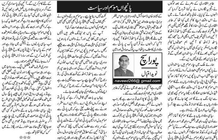 Minhaj-ul-Quran  Print Media CoverageDaily Ash-Sharq - Naveed Iqbal