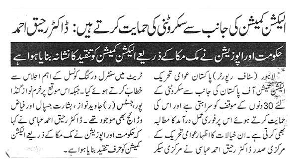 Print Media Coverage Daily Dunya