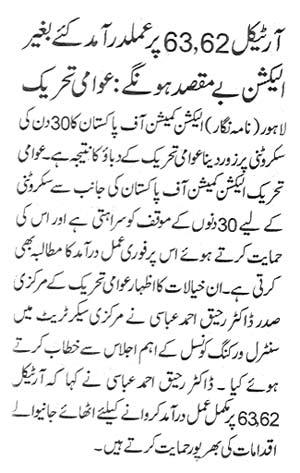 Print Media Coverage Daily Jahan-i-Pakistan