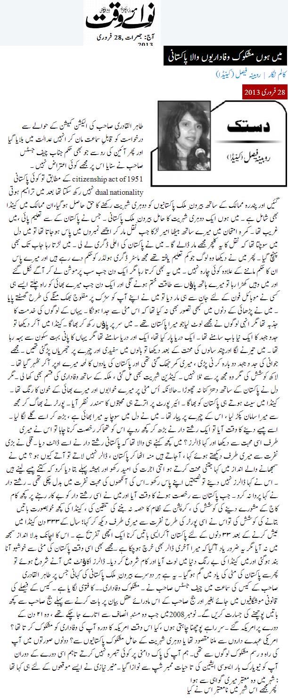 Print Media Coverage Daily Nawa i Waqt - Rubina Faisal
