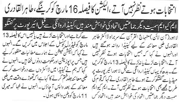 Print Media Coverage Daily Awaz