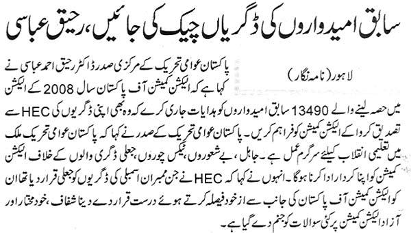 Pakistan Awami Tehreek  Print Media Coverage Daily Jahan-i-Pakistan