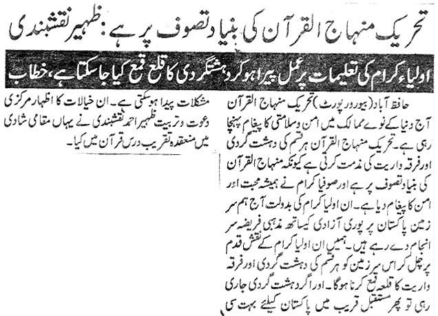 Print Media Coverage Daily Jinnah