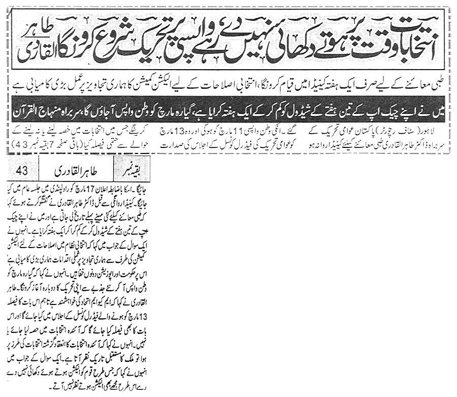 Print Media Coverage Daily Mashriq