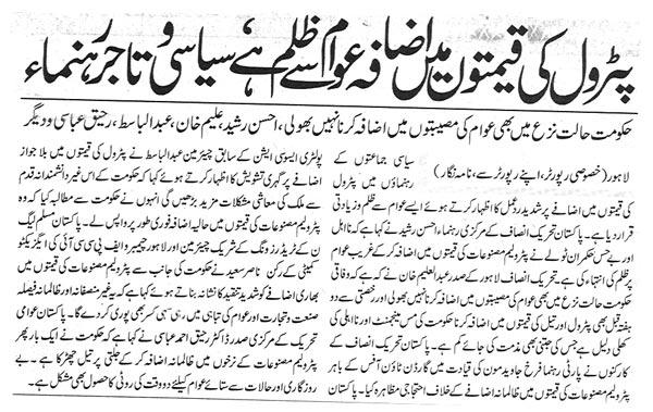 Mustafavi Student Movement Print Media Coverage Daily Jahan-i-Pakistan