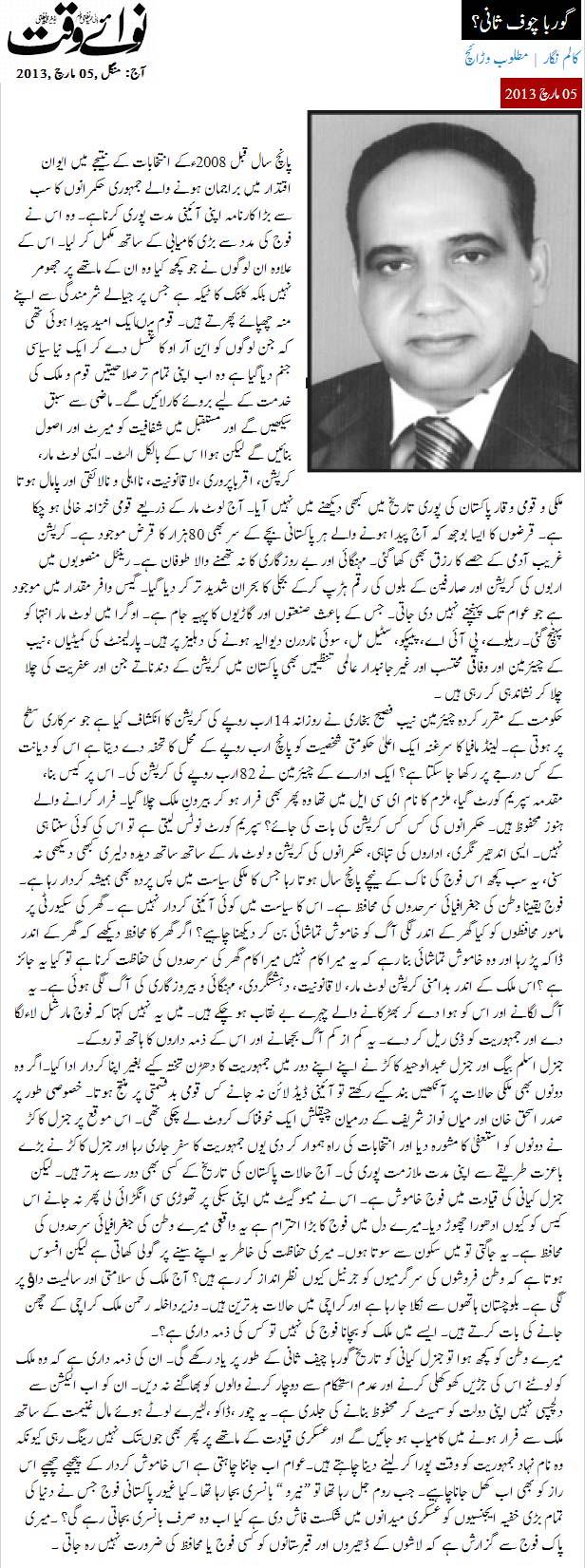 Minhaj-ul-Quran  Print Media CoverageDaily Nawa i Waqt - Matloob Waraich