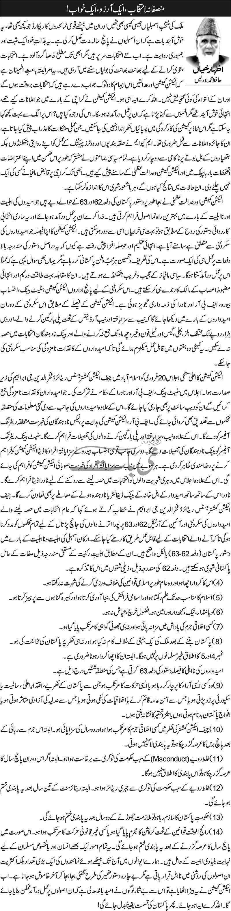 Pakistan Awami Tehreek  Print Media Coverage Daily Nai Baat - Hafiz Muhammad Idrees