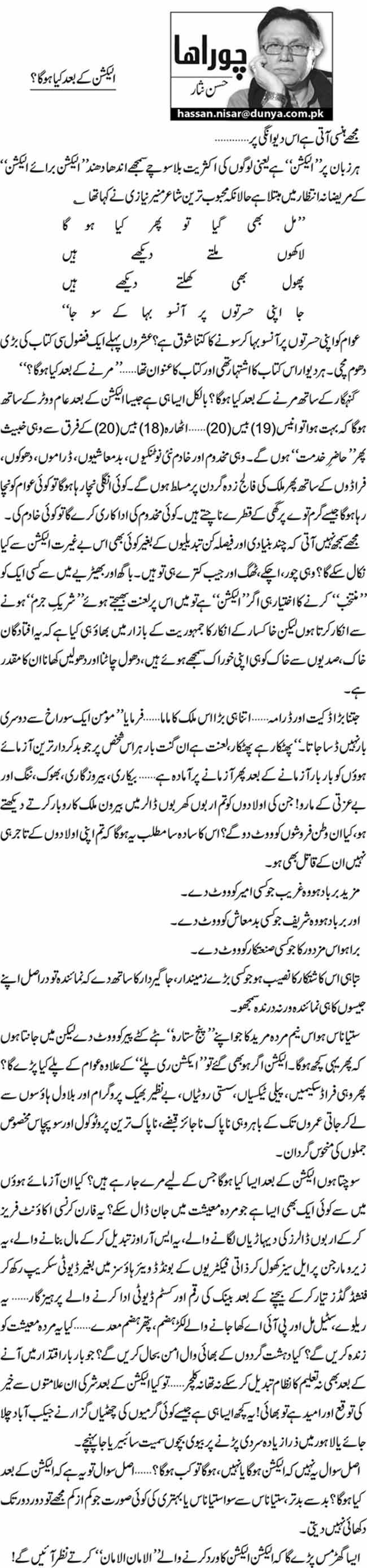 Print Media Coverage Daily Dunya - Hassan Nisar