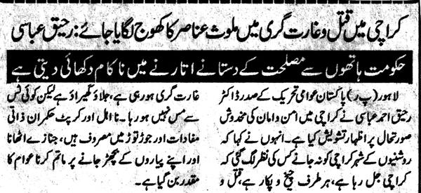 Mustafavi Student Movement Print Media Coverage Daily Ash sharq