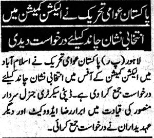 Pakistan Awami Tehreek  Print Media Coverage Daily Ash sharq