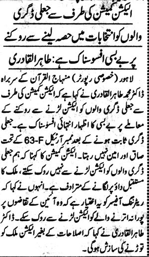 Pakistan Awami Tehreek  Print Media Coverage Daily Jang