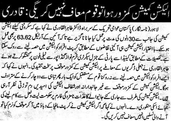 تحریک منہاج القرآن Minhaj-ul-Quran  Print Media Coverage پرنٹ میڈیا کوریج Daily J- Pakistan Page 3