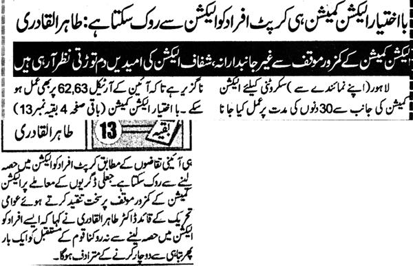 Minhaj-ul-Quran  Print Media CoverageDaily Jinnah Page 1