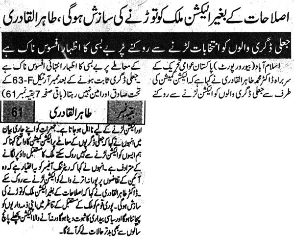 Pakistan Awami Tehreek  Print Media Coverage Daily Mashriq Page 1