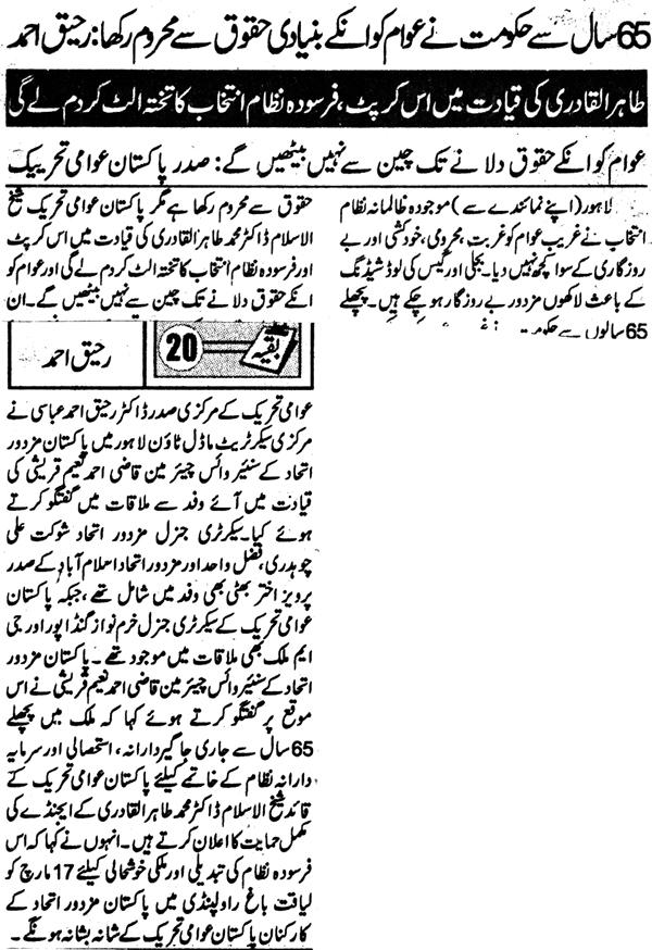 Minhaj-ul-Quran  Print Media CoverageDaily Jinnah Page 4