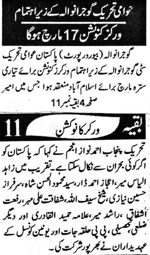 Minhaj-ul-Quran  Print Media CoverageDaily Ash-sharq Page 3